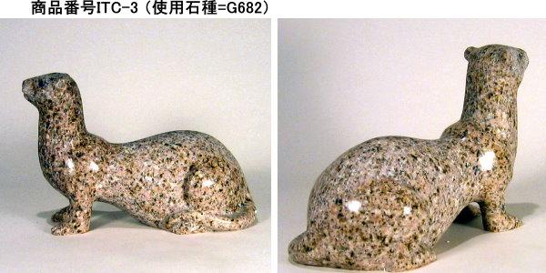 ペット 葬儀 火葬 ワンハート・ストーン フェレットタイプ ITC-3