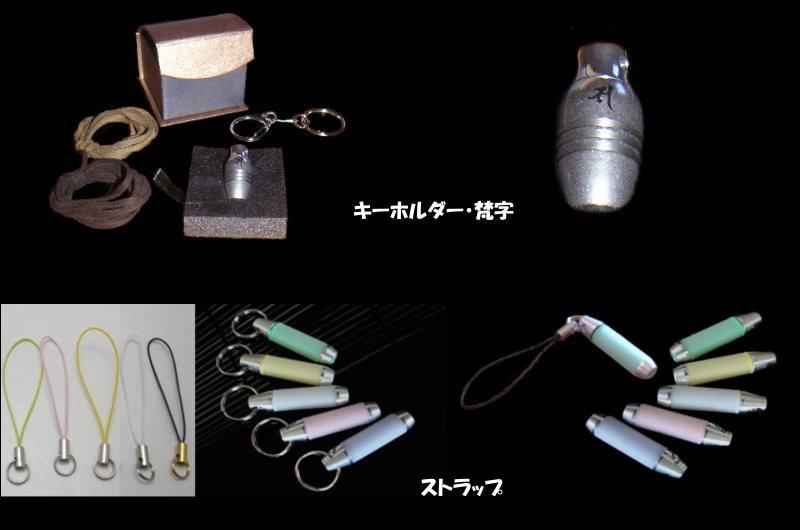 ペット 葬儀 火葬 メモリアルカプセル キーホルダー・梵字/ストラップ